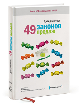 49_sales-big
