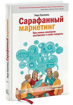 WOM-marketing-book