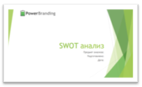 icon-swot-presentation