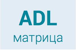 icon-ADL
