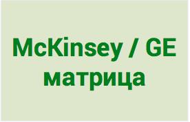 icon-mckinsey