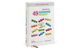 icon-49zakonov-prodaz