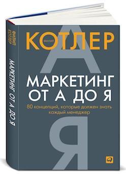 котлер маркетинг менеджмент 14 издание pdf