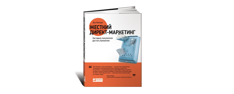 direct-marketing-book