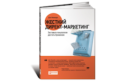 icon-direct-marketing-book